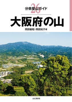 分県登山ガイド26 大阪府の山-電子書籍