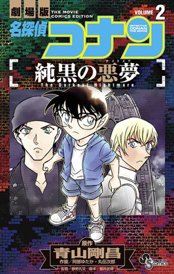 名探偵コナン 純黒の悪夢(2)-電子書籍
