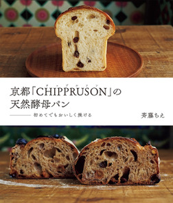 京都「CHIPPRUSON」の天然酵母パン-電子書籍