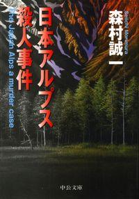 日本アルプス殺人事件(中公文庫)