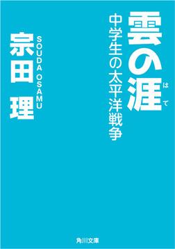 雲の涯 中学生の太平洋戦争-電子書籍