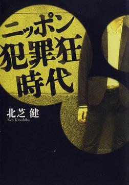 ニッポン犯罪狂時代-電子書籍