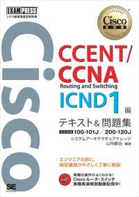 シスコ技術者認定教科書 CCENT/CCNA Routing and Switching ICND1編 テキスト&問題集 [対応試験]100-101J/200-120J