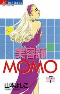 美容師MOMO(7)
