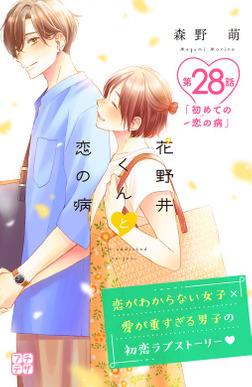 花野井くんと恋の病 プチデザ(28)-電子書籍