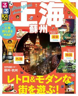 るるぶ上海・蘇州-電子書籍