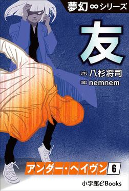 夢幻∞シリーズ アンダー・ヘイヴン6 友-電子書籍