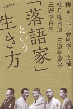 柳家三三、春風亭一之輔、桃月庵白酒、三遊亭兼好、三遊亭白鳥 「落語家」という生き方-電子書籍