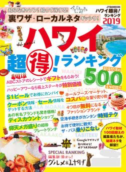 ハワイ超得!ランキング 2019-電子書籍
