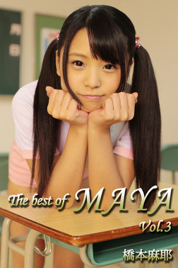 The best of MAYA Vol.3 / 橋本麻耶-電子書籍