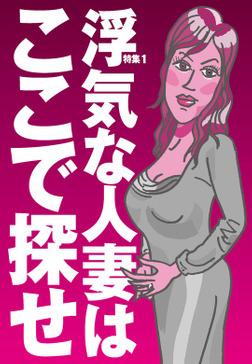 浮気な人妻はここで探せ★ストレスMAXな子育てママさんを狙い撃ち★いま人妻はカレシを求めている★不倫の悩みを聞いてやるうちに…★裏モノJAPAN-電子書籍