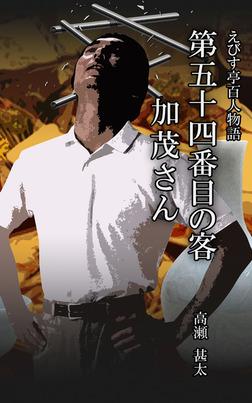 えびす亭百人物語 第五十四番目の客 加茂さん-電子書籍