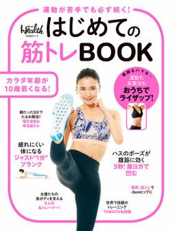 はじめての筋トレBOOK-電子書籍