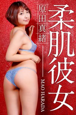 柔肌彼女 原田真緒-電子書籍