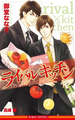 ライバル×キッチン<おまけショート付>【イラスト入り】-電子書籍