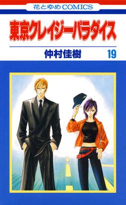東京クレイジーパラダイス 19巻-電子書籍