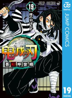 鬼滅の刃 19-電子書籍