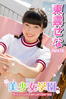 美少女学園 東雲せな Part.12-電子書籍