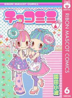 チョコミミ 6-電子書籍