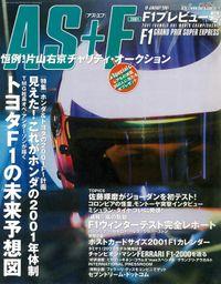 AS+F(アズエフ)2001 シーズンプレビュー号