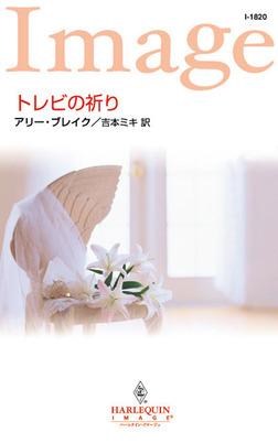 トレビの祈り-電子書籍
