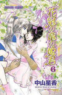 花冠の竜の姫君 6