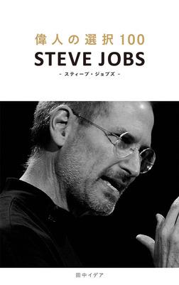 偉人の選択100 スティーブ・ジョブズ-電子書籍