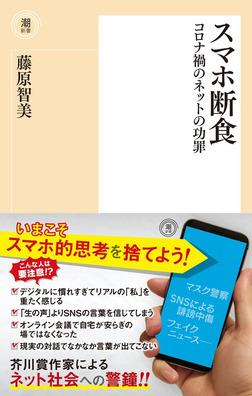 スマホ断食 コロナ禍のネットの功罪-電子書籍
