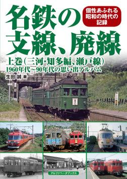 名鉄の支線、廃線 上巻(三河・知多編、瀬戸線)-電子書籍