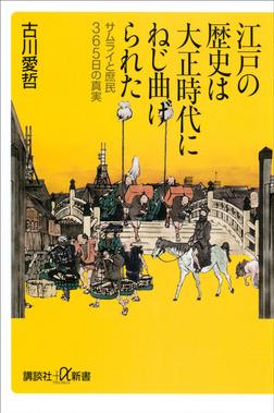 江戸の歴史は大正時代にねじ曲げられた サムライと庶民365日の真実-電子書籍