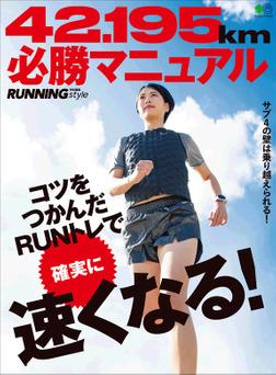 42.195km必勝マニュアル-電子書籍