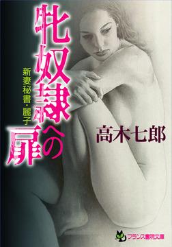 牝奴隷への扉 新妻秘書・麗子-電子書籍