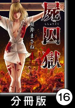 屍囚獄(ししゅうごく)【分冊版】16-電子書籍