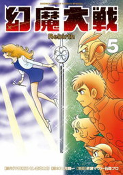 幻魔大戦 Rebirth(5)-電子書籍