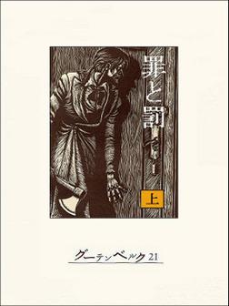 罪と罰(上)-電子書籍