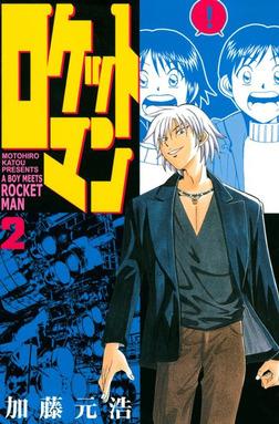 ロケットマン(2)-電子書籍