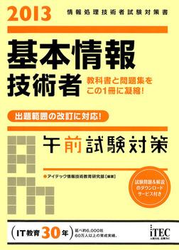 2013 基本情報技術者午前試験対策-電子書籍