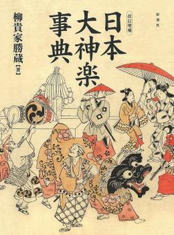 日本大神楽事典《改訂増補版》-電子書籍