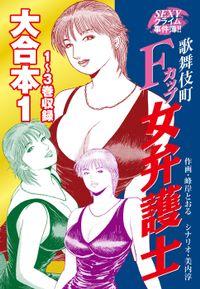 SEXYクライム事件簿!! 歌舞伎町Fカップ女弁護士 大合本1 1~3巻収録