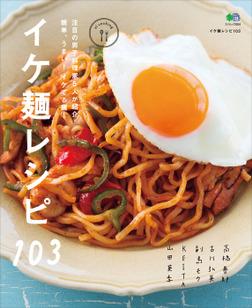 イケ麺レシピ103-電子書籍
