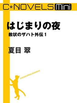 C★NOVELS Mini はじまりの夜 赦状のザハト外伝1-電子書籍