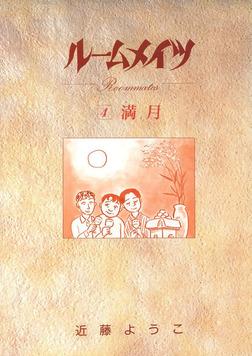 ルームメイツ(4)-電子書籍
