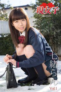 七緒らん 現女子 Vol.01