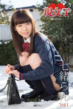 七緒らん 現女子 Vol.01-電子書籍