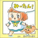 みーたん! 【かきおろし漫画付】
