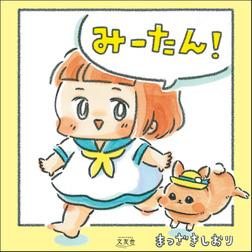 みーたん! 【かきおろし漫画付】-電子書籍
