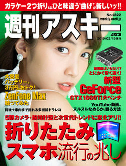 週刊アスキーNo.1222(2019年3月19日発行)-電子書籍