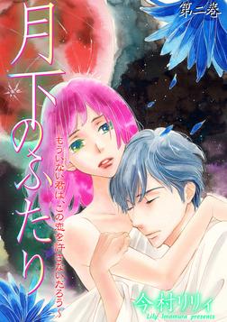 月下のふたり~もういない君は、この恋を許さないだろう~ 2-電子書籍