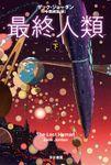 最終人類(ハヤカワ文庫SF)