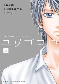 ユリゴコロ(コミック) 分冊版 : 6-電子書籍
